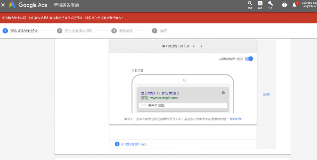 GOOGLE ADWORDS教學